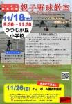 11月18日(土) Tボール親子野球教室&横浜青葉杯参加者大募集