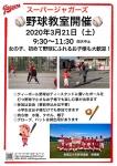 2020年3月21日(土)キッズ野球教室開催